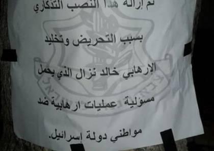 الاحتلال يقتحم جنين و يدمر نصب الشهيد خالد نزال وسط المدينة