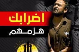 حركة فتح ترد على فيديو إسرائيلي بحق البرغوثي... إضرابك هزمهم