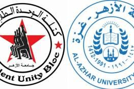 """""""الوحدة الطلابية"""" تساند حراك طلبة الدراسات العليا بجامعة الأزهر"""