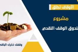أوقاف غزة تطلق مشروع صندوق الوقف النقدي