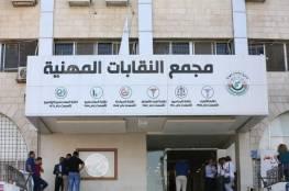 النقابات الاردنية تطالب الحكومة بعدم المشاركة في مؤتمر البحرين