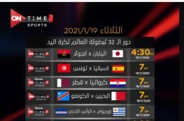 مباراة البحرين والكونغو بث مباشر في كأس العالم لكرة اليد 2021 (شاهد)