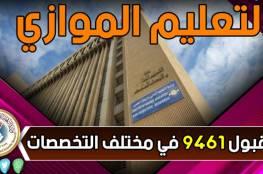 العراق .. رابط نتائج توسعة القبول في التعليم الموازي 2021