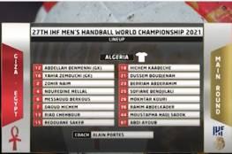 مشاهدة مباراة الجزائر وسويسرا بث مباشر في كأس العالم لكرة اليد 2021