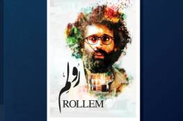 قصة وموعد عرض فيلم رولم السعودي على شاهد vip