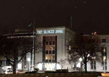 عرض صور ورسائل عن خاشقجي على جدران سفارة السعودية في واشنطن- (فيديو)