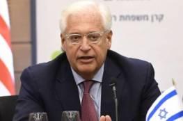 فريدمان حول تغيّب الفلسطينيين عن ورشة المنامة : لن ننتظر القيادة الفلسطينية