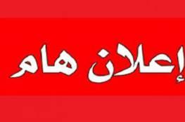 إعلان هام من الداخلية بغزة بخصوص تحرّك المسافرين عبر معبر رفح يوم غد الخميس