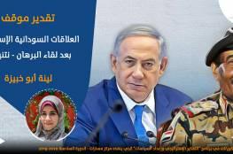 العلاقات السودانية الإسرائيلية بعد لقاء البرهان - نتنياهو