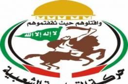 """""""المقاومة الشعبية"""" تكشف تفاصيل اتصال هاتفي بين أمينها العام ومصر بشأن حوارات القاهرة"""