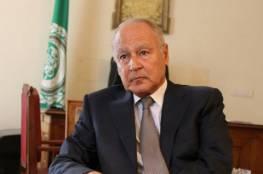 أبو الغيط يرحب بنداء إسكات المدافع في اليمن وسورية والعراق وليبيا