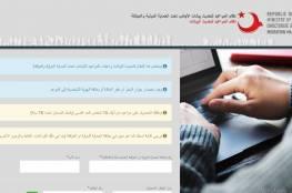 رابط حجز موعد تحديث البيانات الكملك في غازي عنتاب وكل المناطق التركية