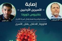 مطالبة الخارجية الأردنية بالتدخل لحماية أسرى بسجون الاحتلال