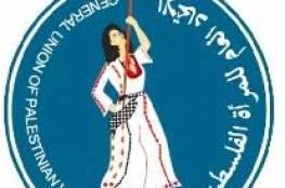 الاتحاد العام للمرأة: بالمقاومة والوحدة والصمود نسقط صفقة القرن ونقيم دولة العدالة والمساواة