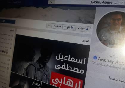 """اعتقال لبناني راسل أفيخاي أدرعي على """"فيسبوك"""""""