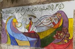 افتتاح عدة جداريات بطولكرم بمناسبة يوم الثقافة
