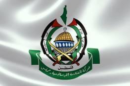 """حماس تدعو """"أهالي الضفة"""" للتصدي لقطعان المستوطنين"""