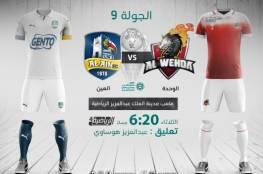 ملخص أهداف مباراة الوحدة والعين في الدوري السعودي 2020