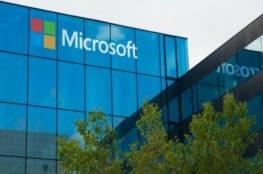 مايكروسوفت تطلق برنامج يمنح مكافآت للهاكرز