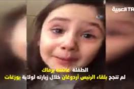 فيديو.. طفلة تركية بكت لأنها لم تقابل أردوغان .. وهكذا رد اردوغان!