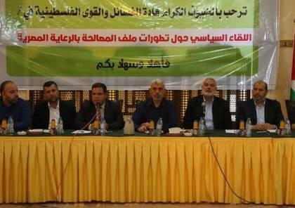 مسؤول يكشف أهم ما دار في اجتماع حماس مع الفصائل الفلسطينية بغزة