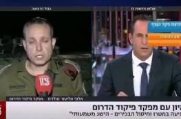 شاهد هكذا هرب قائد المنطقة الجنوبية بجيش الاحتلال عند انطلاق صفارات الانذار (فيديو)