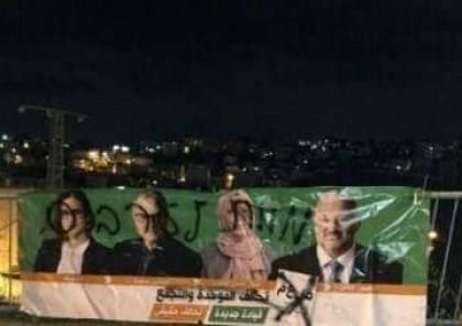 """متطرفون اسرائيليون يكتبون """"الموت للعرب"""" على اللافتات الانتخابية في الناصرة"""