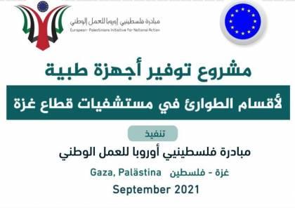 """""""مبادرة فلسطينيي اوروبا للعمل الوطني"""" تنفذ المشروع الطبي الاول من حملة """"جرحنا واحد"""""""