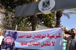 نقابة موظفي غزة تعلن الإضراب الشامل الاثنين المقبل