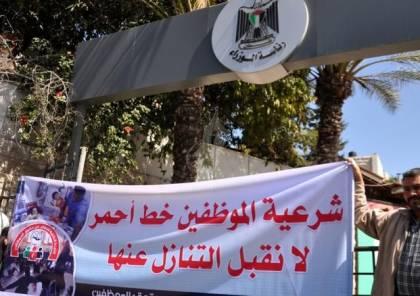 نقابة موظفي غزة تقيم خيمة اعتصام دائمة