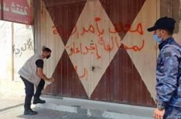 غزة: إغلاق 34 منشأة تجارية وتوقيف 11 من أصحاب المحلات المخالفة