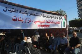 الفصائل بغزة تقيم بيت عزاء للناشط بنات