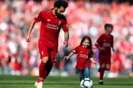 بالفيديو.. محمد صلاح وابنته في حديث شيق وممتع مع مجموعة من الأطفال