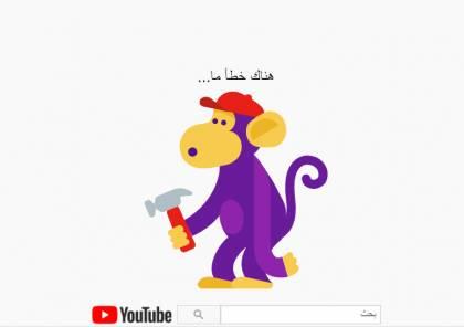 عطل فني بموقع يوتيوب YouTube وتطبيقات جوجل (شاهد)
