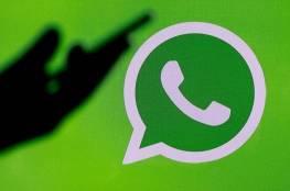 تطبيق واتساب يختفي من الهواتف القديمة