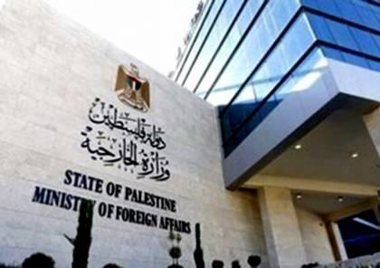 الخارجية: اسرائيل تتحدى الاجماع الدولي الداعم لحل الدولتين بالاستيلاء على مزيد من الأرض