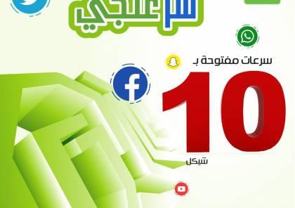 """شركه """"فيوجن"""" تطلق اكبر حملة تخفيض على اسعار الانترنت في قطاع غزة"""