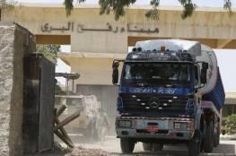 دخول 7 شاحنات وقود مصري لقطاع غزة عبر معبر رفح