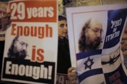 نتنياهو يرحب برفع القيود عن الجاسوس الإسرائيلي بولارد في الولايات المتحدة