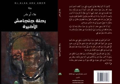 """صدر حديثًا.. رواية """"رحلة جلجامش الأخيرة"""" للروائي الفلسطيني علاء أبو عامر"""