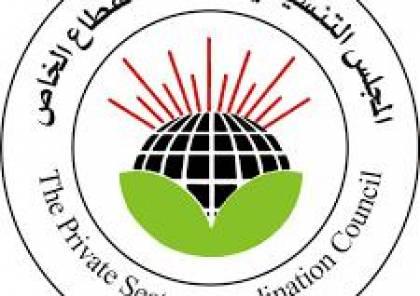 القطاع الخاص بغزة يرفض المساومة على الحقوق الفلسطينية بإغراءات اقتصادية