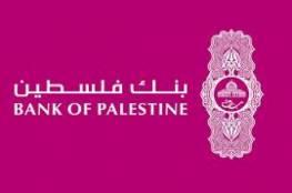 بنك فلسطين يشكر الأجهزة الأمنية والمجتمع المحلي لوقفتهم المساندة