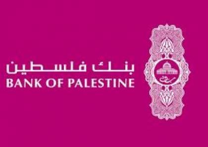 بنك فلسطين يُصدر تنويهاً مهماً بشأن إيقاف نظام الحوالات السريعة