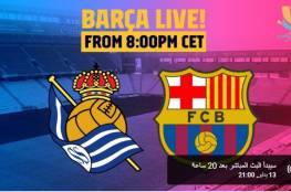 كأس السوبر الإسباني 2021 .. موعد ومعلق مباراة برشلونة وريال سوسيداد والقنوات الناقلة