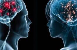 هل عقل المرأة أنشط من عقل الرجل؟