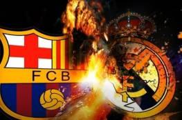موعد الكلاسيكو 2020 مباراة برشلونة ضد ريال مدريد والقنوات الناقلة