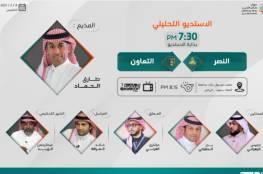 رابط مشاهدة مباراة النصر ضد التعاون بث مباشر في الدوري السعودي 2021