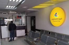 وزارة الاتصالات تطلق خدمات بنك البريد الفلسطيني