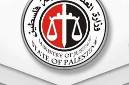""""""" العدل"""" ترحب بقرار الجنائية الدولية لفتح التحقيق بجرائم الاحتلال"""
