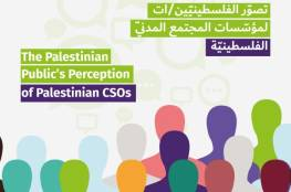 """""""حملة"""": 83% من الفلسطينيين لم يستفيدوا من أنشطة وخدمات مؤسسات المجتمع المدني"""